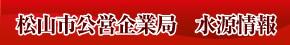 松山市公営企業局 水源情報(外部サイト)